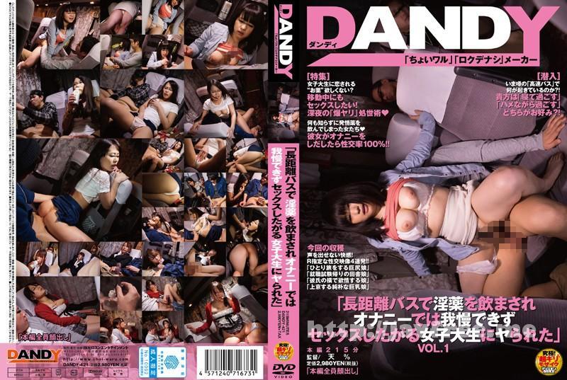 [DANDY 421] 「長距離バスで淫薬を飲まされオナニーでは我慢できずセックスしたがる女子大生にヤられた」VOL.1 DANDY