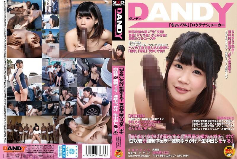 [DANDY 423] 「知らない女だけが損をする!世界最大級のメガチ●ポで白咲碧が強制フェラ/連続ぶっかけ/生中出しをヤる」 白咲碧 DANDY