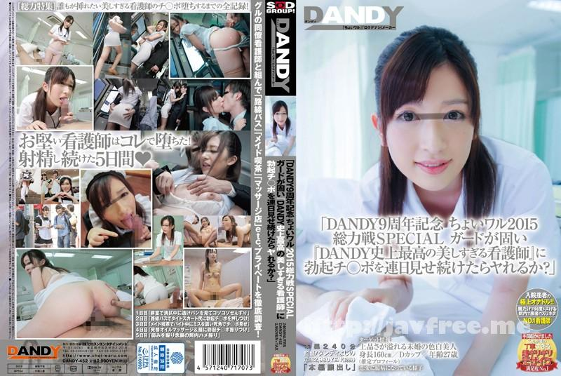 [DANDY 452] 「DANDY9周年記念 ちょいワル2015総力戦SPECIAL ガードが固い『DANDY史上最高の美しすぎる看護師』に勃起チ●ポを連日見せ続けたらヤれるか?」 DANDY