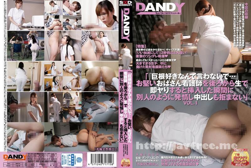 [DANDY 460] 「『巨根好きなんて言わないで…』お堅いおばさん看護師を後ろから生で即ヤりすると挿入した瞬間に別人のように発情し中出しも拒まない」VOL.1 DANDY