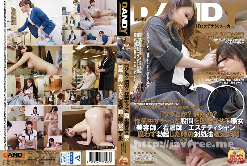 [DANDY-537] 「ワザとか?偶然か?作業中ずぅ〜っと股間を密着させる職女(美容師/看護師/エステティシャン)に思わず勃起した時の対処法教えます」VOL.1