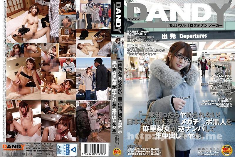 [DANDY-539] 「一度知ったらヤめられない!日本に旅行に来たメガチ○ポ黒人を麻里梨夏が逆ナンパして生中出しをヤる」