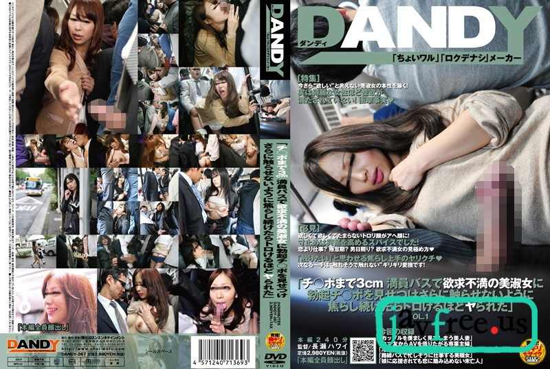 [DANDY 267] 「チ○ポまで3cm 満員バスで欲求不満の美淑女に 勃起チ○ポを見せつけさらに触らせないように 焦らし続けたらトロけるほどヤられた」 VOL.1 DANDY