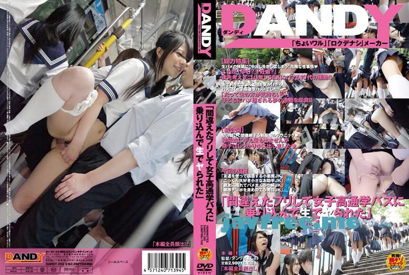 [DANDY 292] 「間違えたフリして女子高通学バスに乗り込んで生でヤられた」 VOL.1 DANDY