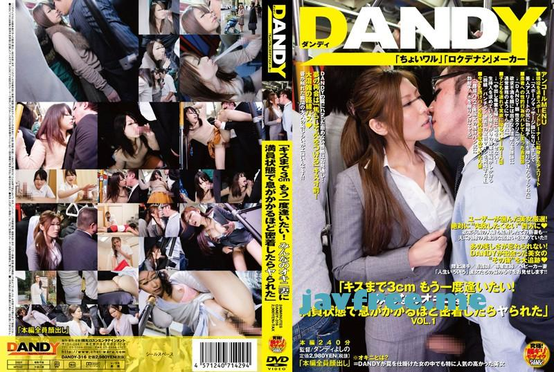[DANDY 316] 「キスまで3cm もう一度逢いたい!みんなのオキニ妻に満員状態で息がかかるほど密着したらヤられた」 VOL.1 DANDY