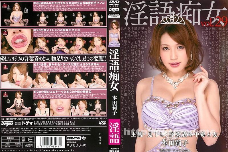 [DDB 250] 淫語痴女 本田莉子 本田莉子 DDB