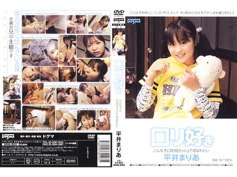 [DDQ 002] ロリ好き 平井まりあ 平井まりあ DDQ