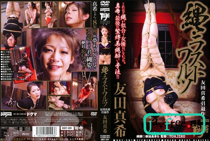 [DDT 291]  引退 友田真希 BDSM
