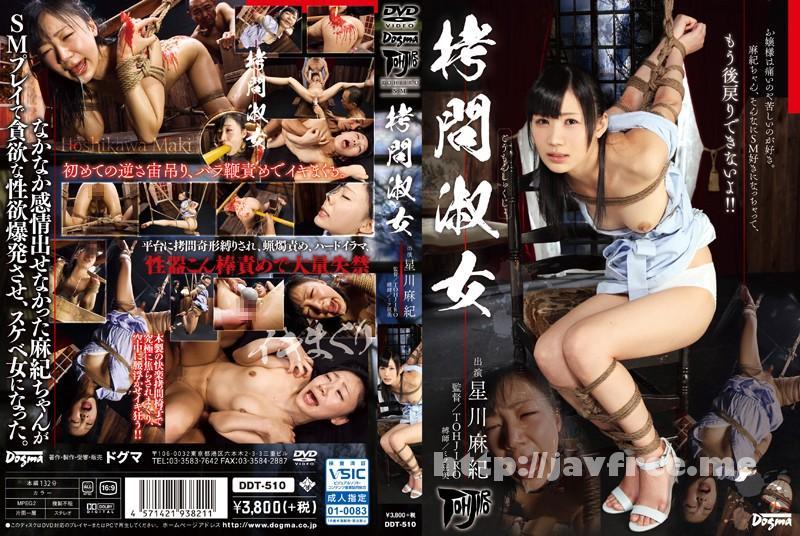 [DDT 510] 拷問淑女 星川麻紀 星川麻紀 DDT