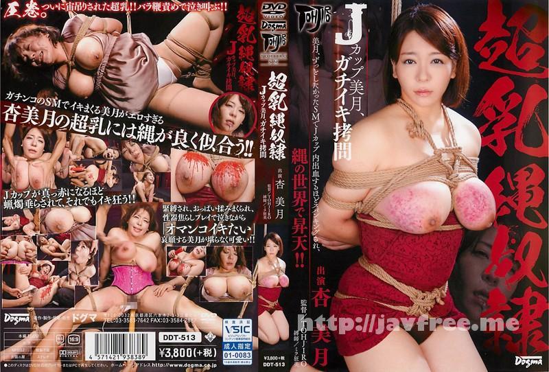 [DDT-513] 超乳・縄奴隷 Jカップ美月、ガチイキ拷問 杏美月