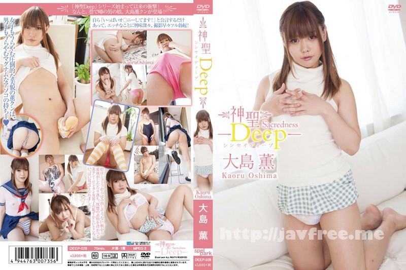 [DEEP-028] 神聖Deep/大島薫