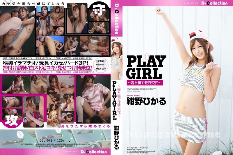 [DGL 078] PLAY GIRL ~表と裏で攻守交替~ 紺野ひかる 紺野ひかる DGL