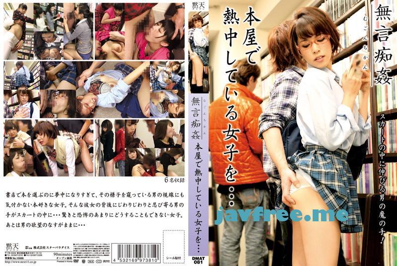 [DMAT 081] 無言痴姦 本屋で熱中している女子を… DMAT