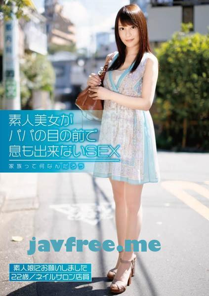 [DMYJ 012] 素人娘にお願いしました。 素人美女がパパの目の前で息もできないSEX 22歳ネイルサロン店員 DMYJ