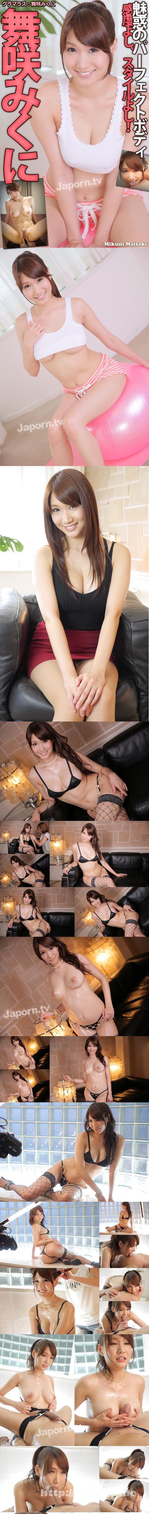 [DRG 09] グラマラス : 舞咲みくに 舞咲みくに Mikuni Maisaki DRG