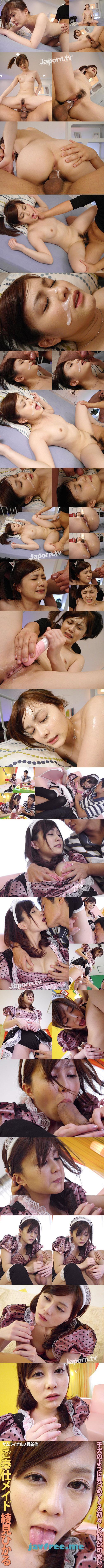 [DSAM 27] ご奉仕メイド : 綾見ひかる 綾見ひかる Hikaru Ayami DSAM