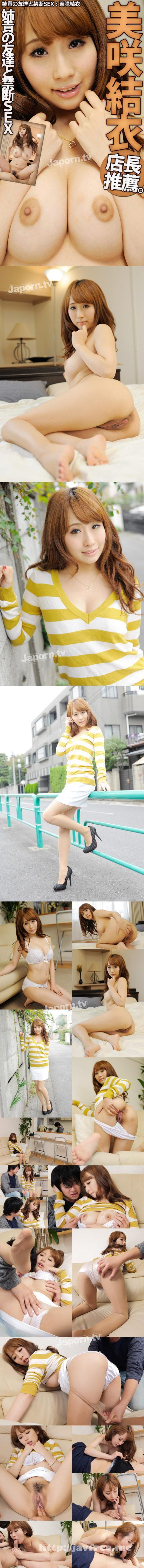 [DSAM 58] 姉貴の友達と禁断SEX : 美咲結衣 美咲結衣 Yui Misaki DSAM