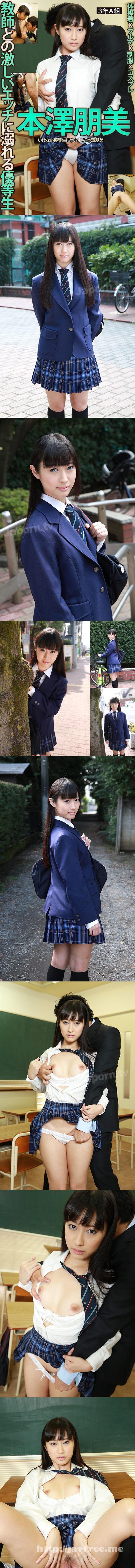 [DSAM 80] いけない優等生にオシオキ : 本澤朋美 本澤朋美 Tomomi Motozawa DSAM