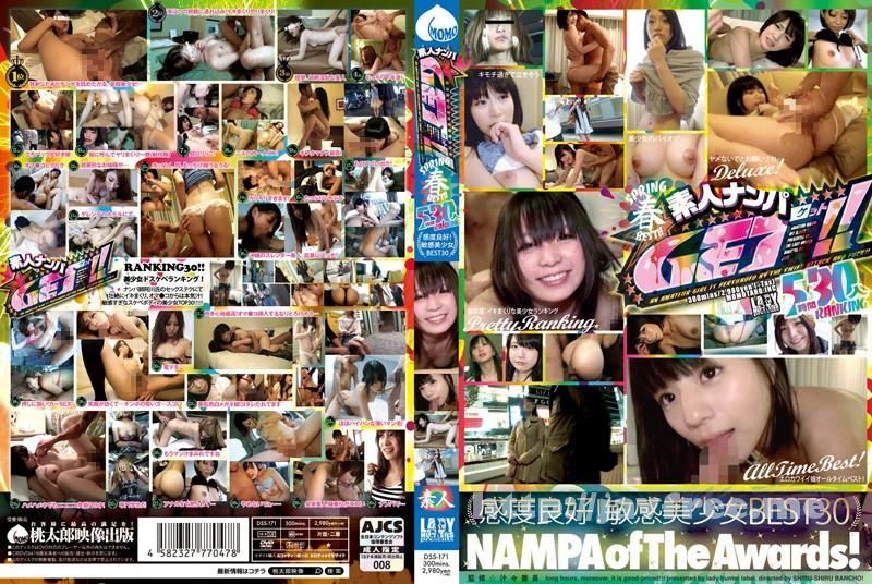 [DSS 171] 素人ナンパGET!!春 〜感度良好!敏感美少女 BEST30〜 DSS