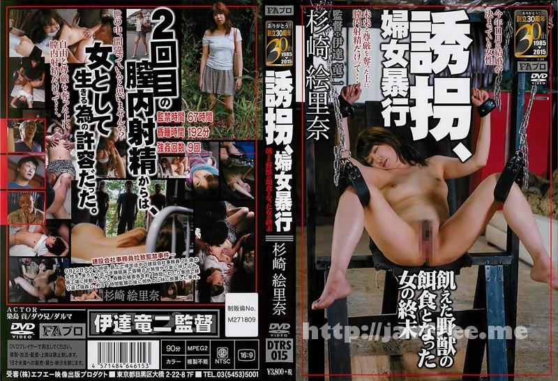 [DTRS-015] 誘拐、婦女暴行 飢えた野獣の餌食となった女の終末 杉崎絵里奈