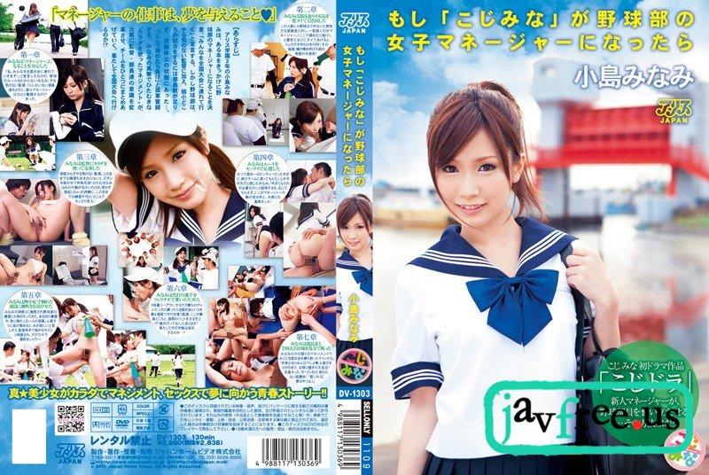 [DV 1303] もし「こじみな」が野球部の女子マネージャーになったら 小島みなみ 小島みなみ DV