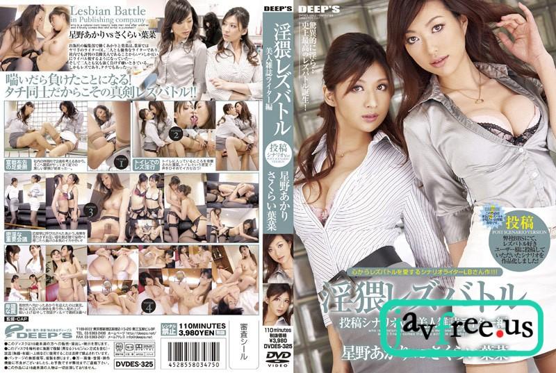 [DVDES 325] DVDES