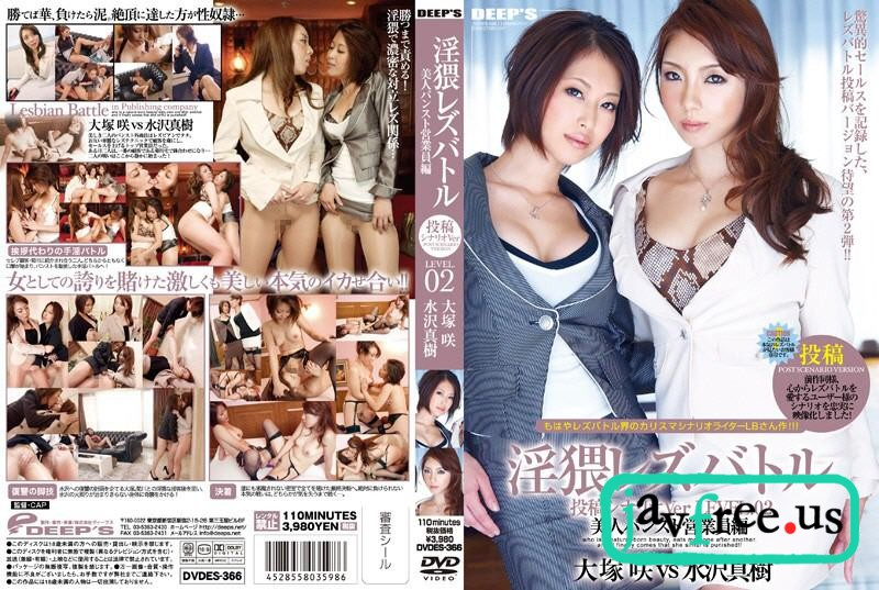 [DVDES 366] 淫猥レズバトル 投稿シナリオVer LEVEL.02 美人パンスト営業員編 DVDES
