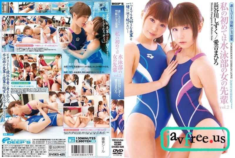 [DVDES 425] 誰にも言えない禁断のレズ恋愛 私の初めては水泳部の女の先輩 vol.2 長谷川しずく 愛音まひろ 長谷川しずく 愛音まひろ DVDES