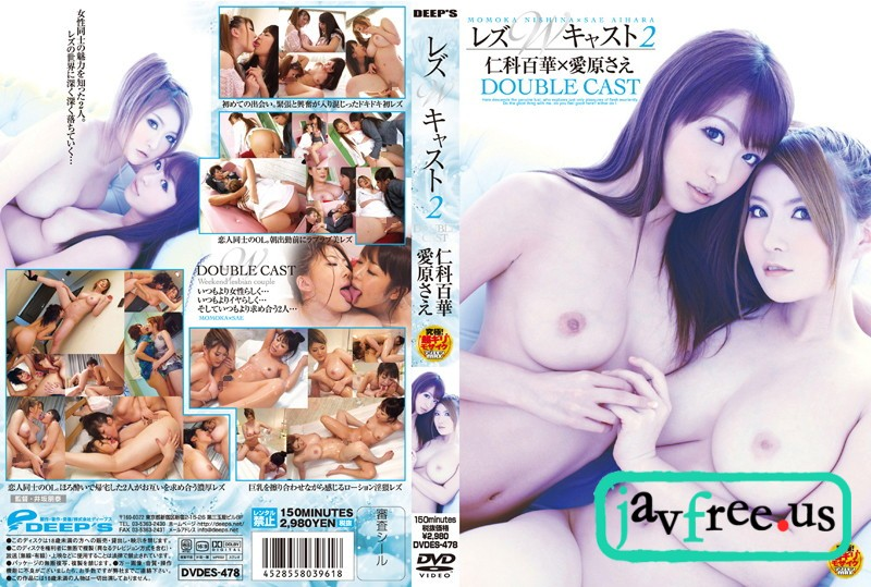[DVDES 478] レズ Wキャスト 2 仁科百華 愛原さえ 愛原さえ 仁科百華 DVDES
