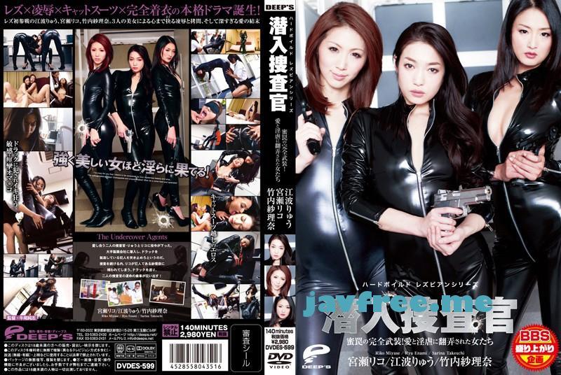 [DVDES 599] ハードボイルド レズビアンシリーズ 潜入捜査官 竹内紗里奈 江波りゅう 村上里沙 宮瀬リコ RYU DVDES
