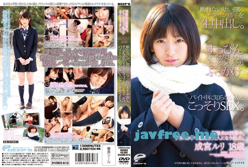 [DVDES 613] 同級生は授業中。クラスの中で私だけ大人になりました。 成宮ルリ 18歳 断れない●い膣にオジサン精子を生中出し。すっぴん素肌が見えなくなるほどのべっとりぶっかけ。バイト中に知らない人とこっそりSEX。 成宮ルリ DVDES