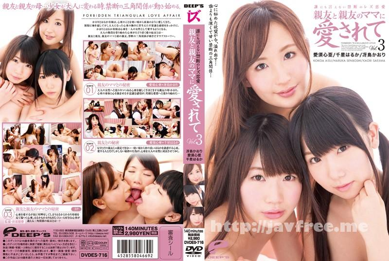 DVDES-716  誰にも言えない禁断のレズ恋愛 親友と親友のママに愛されて Vol.3 愛須心亜 千星はるか 冴島かおり DVDES