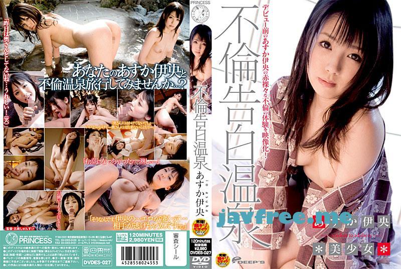 [DVDES 027] 不倫告白温泉 あすか伊央 あすか伊央 DVDES