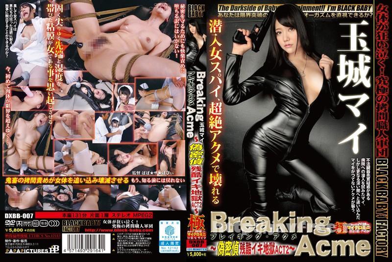 [DXBB 007] Breaking Acme〜偽密偵残酷イキ地獄 ACT2〜玉城マイ 玉城マイ DXBB