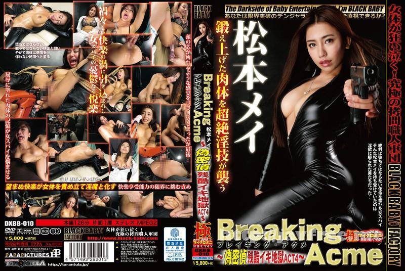 [DXBB 010] Breaking Acme〜偽密偵残酷イキ地獄 ACT4〜松本メイ 松本メイ DXBB