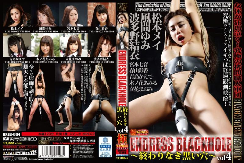 [DXEB-004] ENDRESS BLACKHOLE vol4 〜終わりなき黒い穴〜