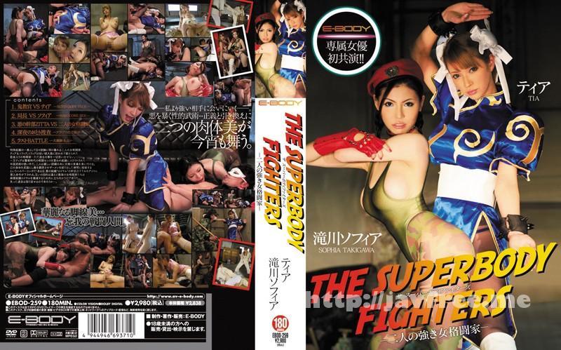 [HD][EBOD 259] THE SUPERBODY FIGHTERS 二人の強き女格闘家  ティア 滝川ソフィア 滝川ソフィア ティア EBOD