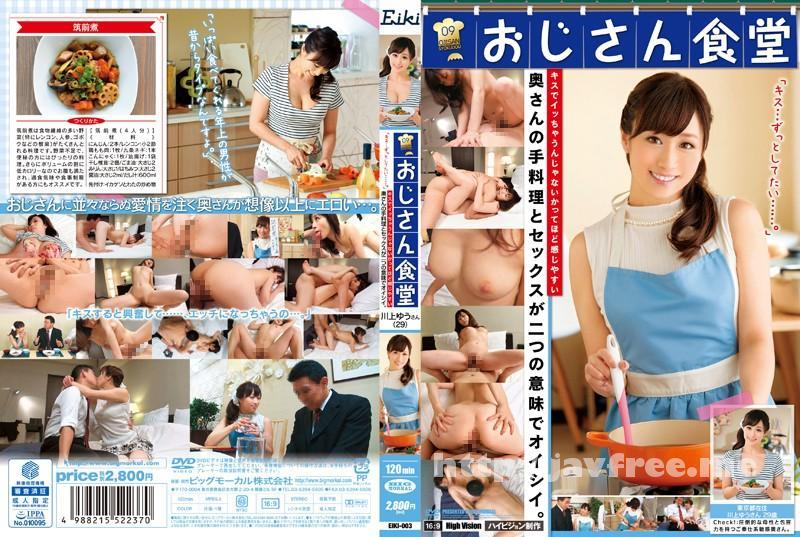 [EIKI 003] 「キス…ずっとしてたい……。」おじさん食堂09 キスでイッちゃうんじゃないかってほど感じやすい奥さんの手料理とセックスが二つの意味でオイシイ。 川上ゆう 森野雫 川上ゆう EIKI