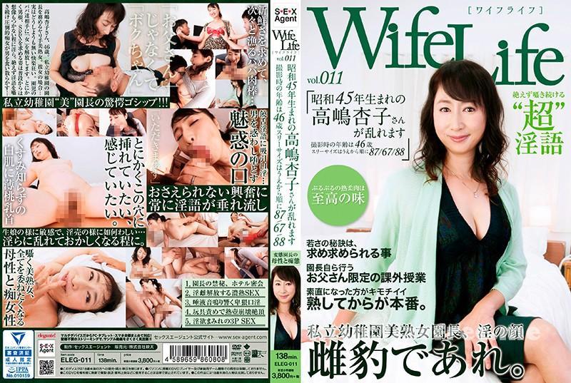 [ELEG-011] WifeLife vol.011・昭和45年生まれの高嶋杏子さんが乱れます・撮影時の年齢は46歳・スリーサイズはうえから順に87/67/88