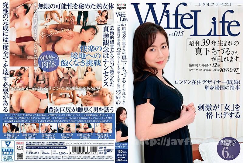 [ELEG-015] WifeLife vol.015・昭和39年生まれの真下ちづるさんが乱れます・撮影時の年齢は52歳・スリーサイズはうえから順に90/63/97