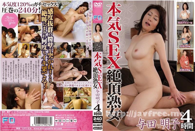 [EMAF 276] 本気SEX絶頂熟女 与田明子 4時間 与田明子 EMAF