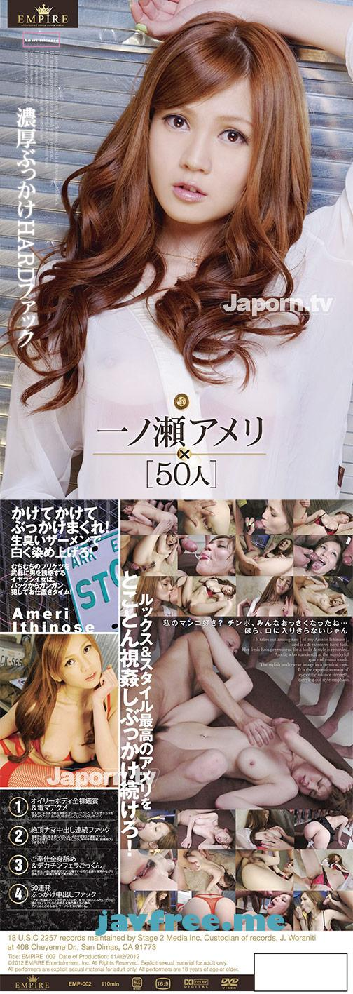[EMP 002] SASUKE エンパイア Vol.2 ~濃厚ぶっかけHARDファック ~ : 一ノ瀬アメリ 一ノ瀬アメリ EMP Ameri Ichinose
