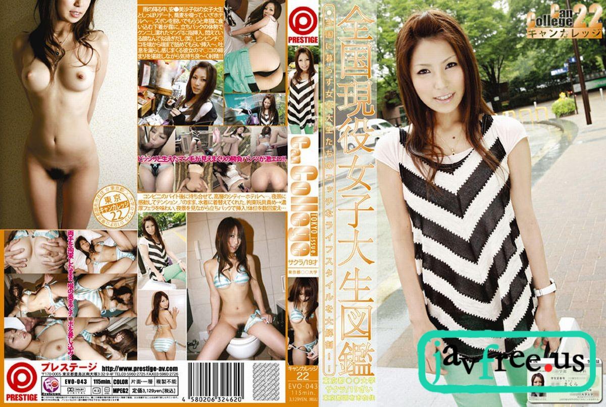 [EVO 043] Can College 22   Hinata Komine 桐生さくら 全国現役女子大生図鑑 Sakura Kiryu EVO Can College