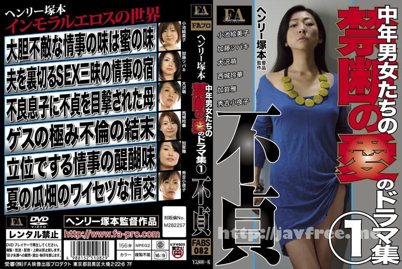 [FABS-082] ヘンリー塚本 中年男女たちの禁断の愛のドラマ集1 不貞
