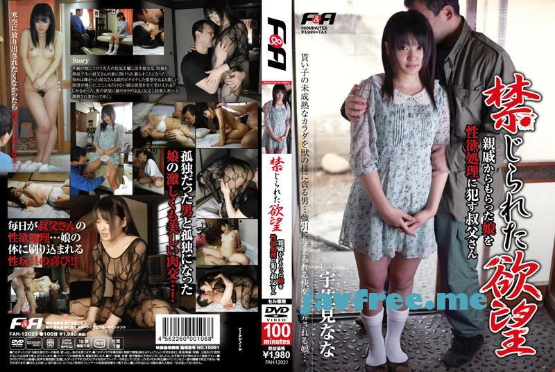 [FAH 12021] 禁じられた欲望 親戚からもらった娘を性欲処理に犯す叔父さん 宇佐美なな fah