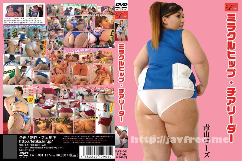 [FAT 001] ミラクルヒップ・チアリーダー 青山ローズ FAT