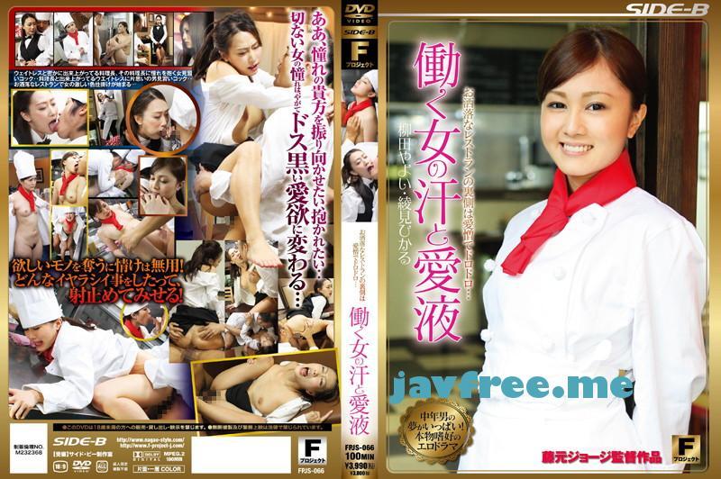 [FPJS 066] お洒落なレストランの裏側は愛憎でドロドロ… 働く女の汗と愛液 綾見ひかる 柳田やよい FPJS