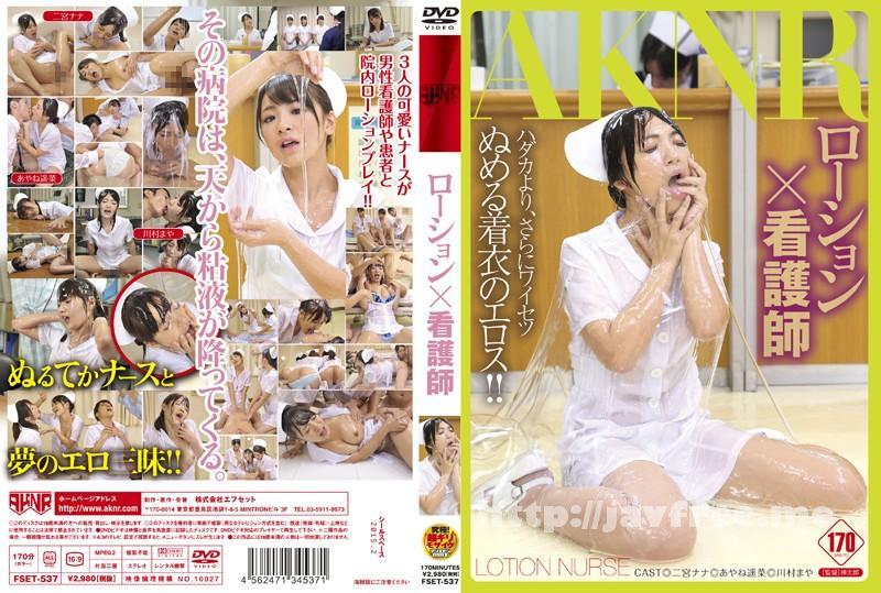 [FSET 537] ローション×看護師 川村まや 二宮ナナ あやね遥菜 FSET