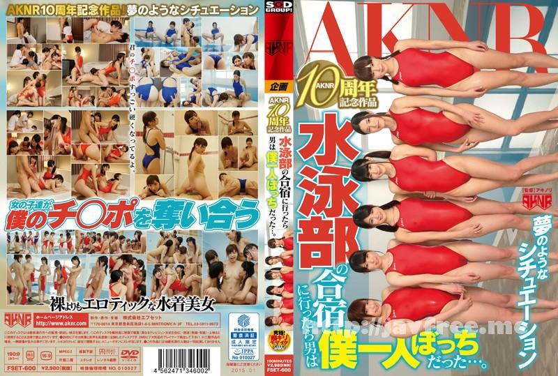 [FSET-600] AKNR10周年記念作品 水泳部の合宿に行ったら男は僕一人ぼっちだった…。