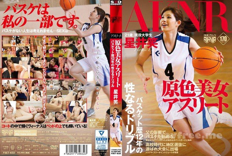 [FSET-632] 原色美女アスリート バスケット歴12年の性なるドリブル 星井笑